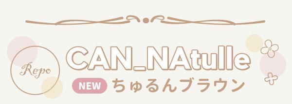 CAN_Natulle<NEW>ちゅるんブラウン