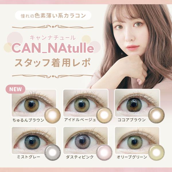 憧れの色素薄い系カラコンCAN_Natulle(キャンナチュール)スタッフ着用レポ