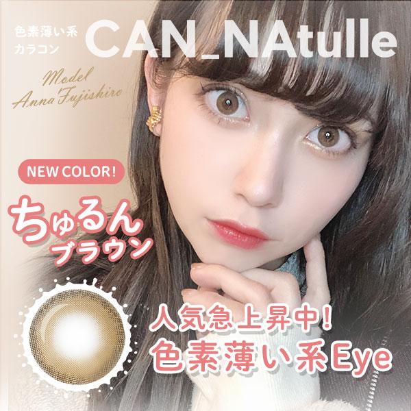 色素薄い系カラコンCAN_NAtulle  NEWCOLOR ちゅるんブラウン 人気急上昇中!色素薄い系Eye
