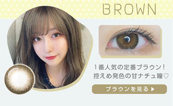 1番人気の定番ブラウン!控えめ発色の甘ナチュ瞳 ブラウンを見る