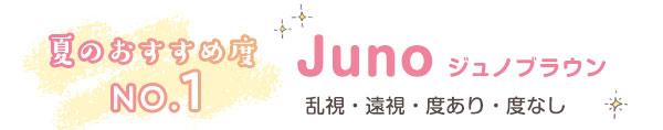 夏のおすすめ度NO.1 Juno ジュノブラウン 乱視・遠視・度あり・度なし