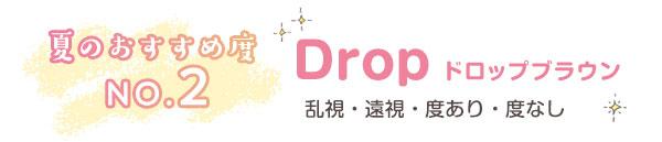 夏のおすすめ度NO.2 Drop ドロップブラウン 乱視・遠視・度あり・度なし