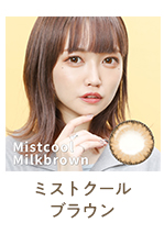 ミストクールブラウン