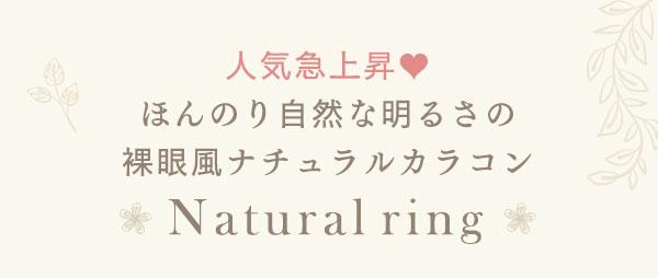 人気急上昇 ほんのり自然な明るさの裸眼風ナチュラルカラコン Naturalring