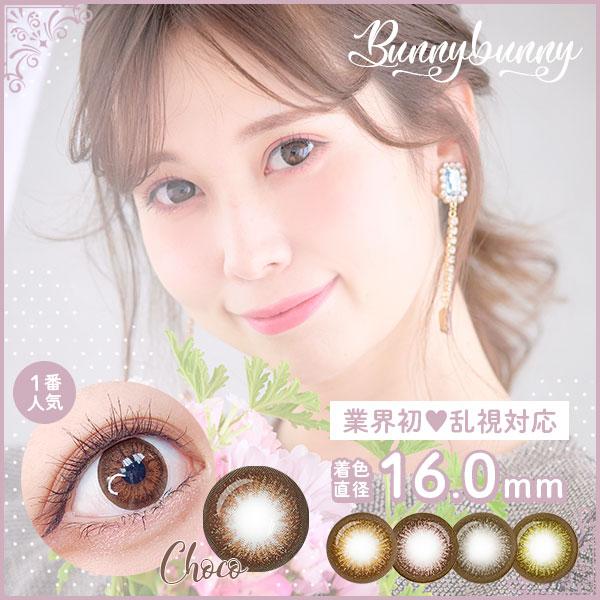 BunnyBunny バニーバニー 業界初乱視対応 着色直径16.0mm 1番人気 Choco チョコ