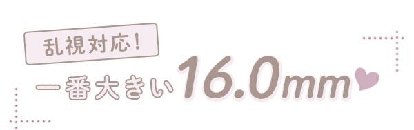 乱視対応 一番大きい16.0mm
