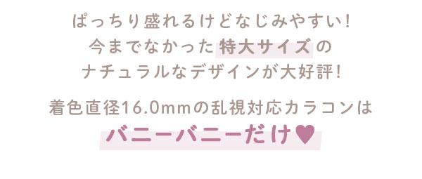 着色直径16.0mmの乱視対応カラコンはバニーバニーだけ
