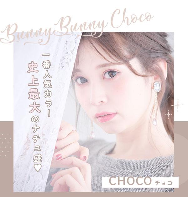 BunnyBunnyChoco 一番人気カラー 史上最大のナチュ盛