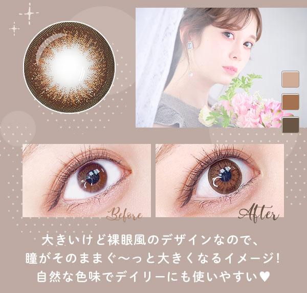 大きいけど裸眼風のデザインなので、瞳がそのままぐ~っと大きくなるイメージ!自然な色味でデイリーにも使いやすい