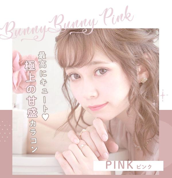BunnyBunnyPink最高にキュート 極上の甘盛カラコン