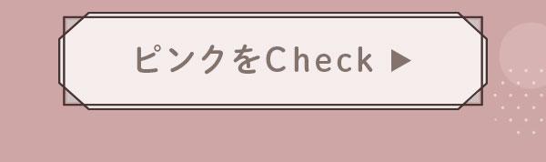 ピンクをCheck