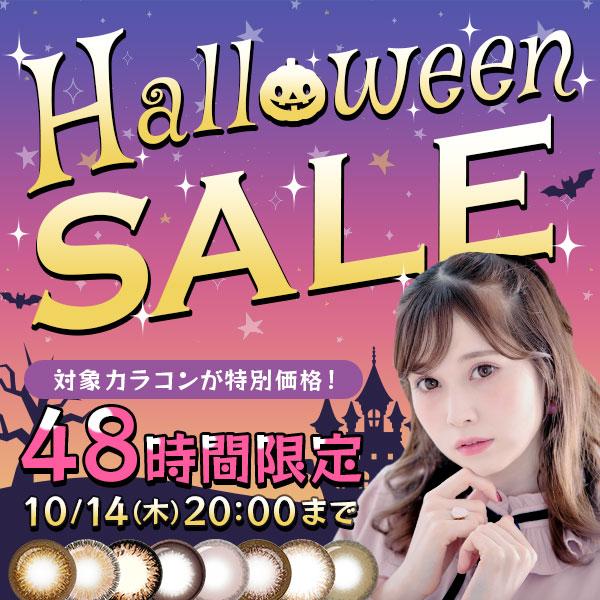 48時間限定 HALLOWEENSALE 対象カラコンが特別価格 !! 10月14日(木)20:00まで
