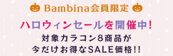 バンビーナ会員限定 ハロウィンセールを開催中!対象カラコン8商品が今だけお得な SALE 価格