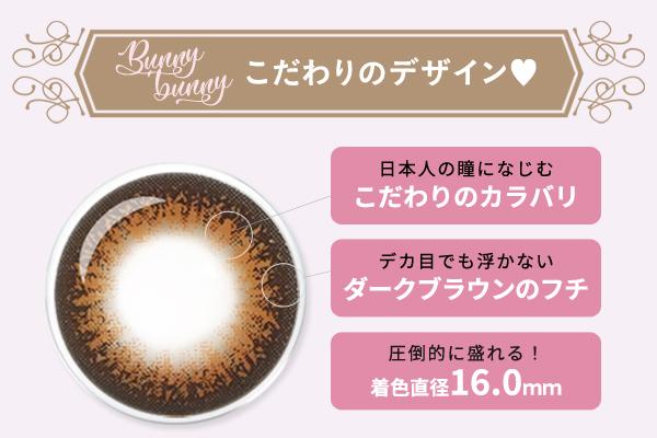 こだわりのデザイン ・日本人の瞳になじむこだわりのカラバリ ・デカ目でも浮かないダークブラウンのフチ ・圧倒的に盛れる着色直径16.0mm