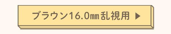 ブラウン16.0mm乱視用