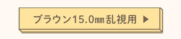 ブラウン15.0mm乱視用