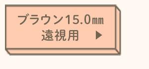 ブラウン15.0mm遠視用