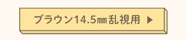 ブラウン14.5mm乱視用
