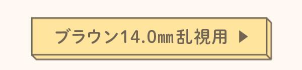 ブラウン14.0mm乱視用