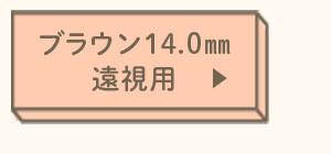 ブラウン14.0mm遠視用