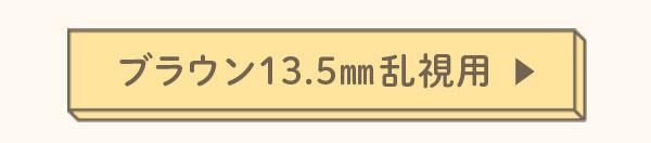 ブラウン13.5mm乱視用