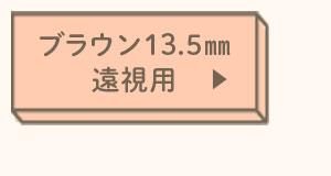 ブラウン13.5mm遠視用