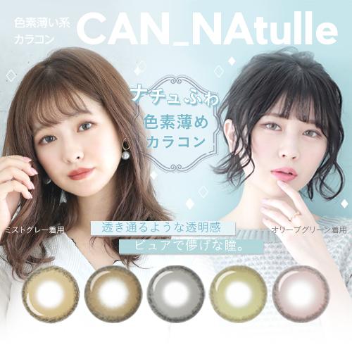 色素薄い系カラコンCAN_NAtulle ナチュふわ色素薄め。カラコン 透き通るような透明感 ピュアで儚げな瞳。