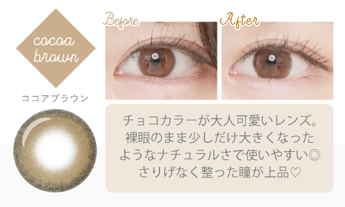 cocoabrown ココアブラウン