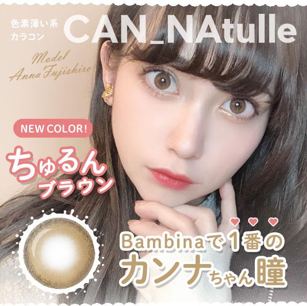 色素薄い系カラコンCAN_NAtulle NEWCOLOR ちゅるんブラウン Bambinaで一番のカンナちゃん瞳