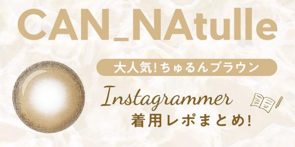 CAN_NAtulle キャンナチュール ちゅるんブラウン Instagrammer着用レポまとめ