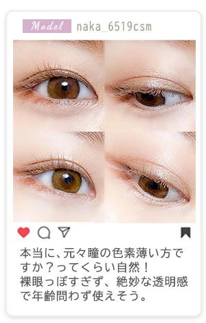 本当に、元々瞳の色素薄い方ですか?ってくらい自然!裸眼っぽすぎず、絶妙な透明感で年齢問わず使えそう。