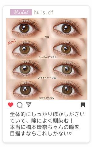 全体的にしっかりぼかしがきいていて、瞳によく馴染む!本当に橋本環奈ちゃんの瞳を目指すならこれしかない