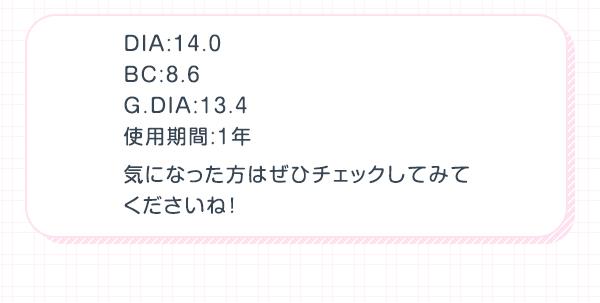 DIA:14.0 BC:8.6 G.DIA:13.4 使用期間:1年 気になった方はぜひチェックしてみてくださいね