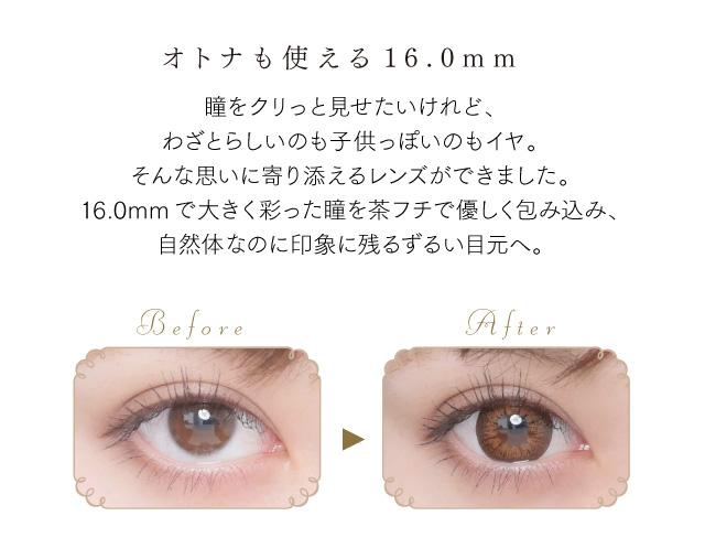 大人も使える16.0mm。瞳をクリっと見せたいけれど、D40わざとらしいのも子供っぽいのもイヤ。そんな思いに寄り添えるレンズができました。16.0mmで大きく彩った瞳を茶フチで優く包み込み、自然体なのに印象に残るずるい目元へ。