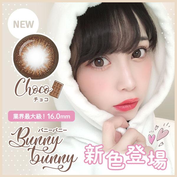 BunnyBunny バニーバニー新色登場 業界最大級 着色直径16.0mm Choco チョコ