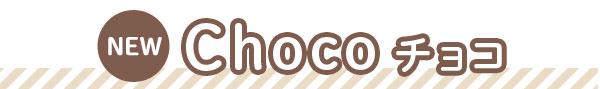NEW Chocoチョコ