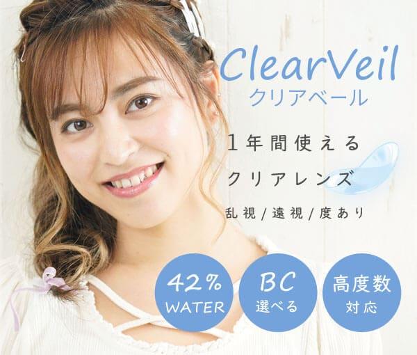 /clearlens_bnr.jpg