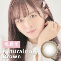 乱視用 Natural Ring Brown