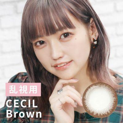 乱視用 CECIL Brown