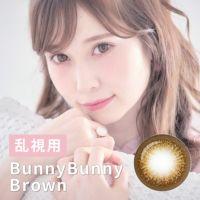 乱視用 BunnyBunny Brown