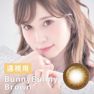 遠視用 BunnyBunny Brown