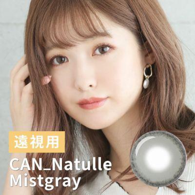 遠視用 CAN_NAtulle MistGray