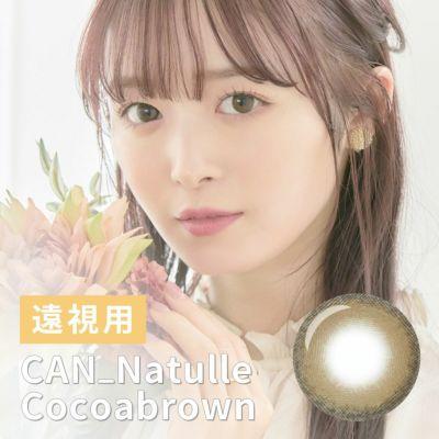 遠視用 CAN_NAtulle CocoaBrown