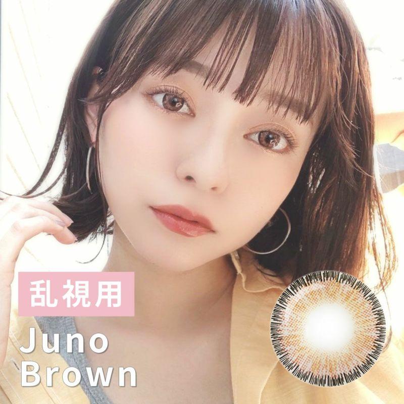 乱視用 Juno Brown