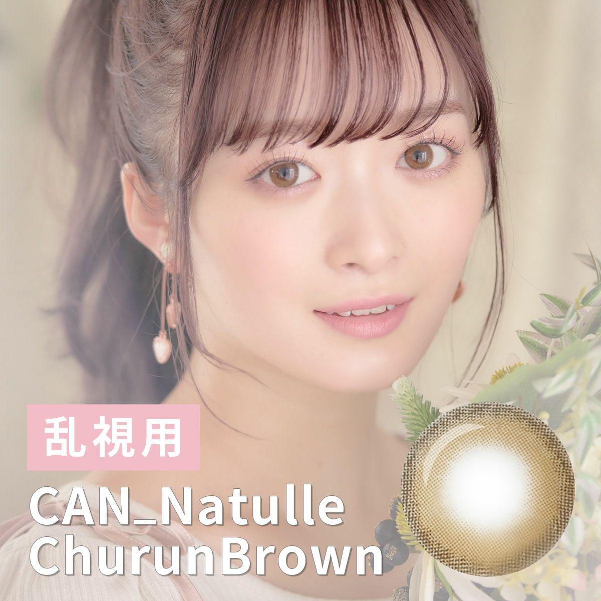 乱視用 CAN_NAtulle idol beige