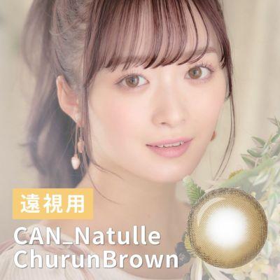 遠視用 CAN_NAtulle idol beige