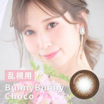 乱視用 Bunny Bunny Choco