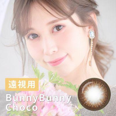 遠視用 Bunny Bunny Choco
